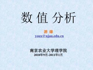 数 值 分析 游 雄 youx@njau 南京农业大学理学院 2010 年 9 月 -2011 年 1 月
