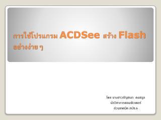 การใช้โปรแกรม ACDSee สร้าง Flash อย่างง่ายๆ