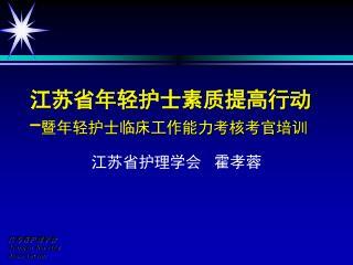 江苏省年轻护士素质提高行动 - 暨年轻护士临床工作能力考核考官培训