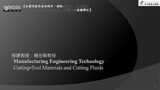 Manufacturing Engineering Technology  Cutting-Tool Materials and Cutting Fluids