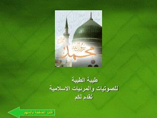 طيبة الطيبة للصوتيات والمرئيات الاسلامية تقدم لكم