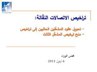 مجلس الوزراء 6 أيلول 2011