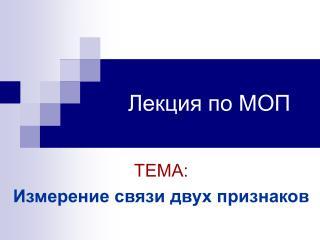 Лекция по МОП