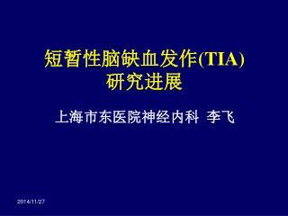 短暂性脑缺血发作 (TIA) 研究进展