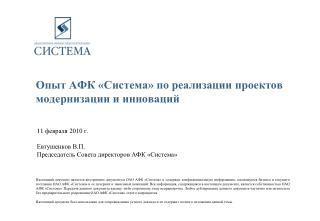 Опыт АФК «Система» по реализации проектов модернизации и инноваций