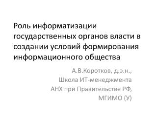 А.В.Коротков,  д.э.н ., Школа  ИТ-менеджмента АНХ при Правительстве РФ, МГИМО (У)