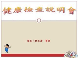 報告:林文清 醫師