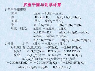 多重平衡与化学计算