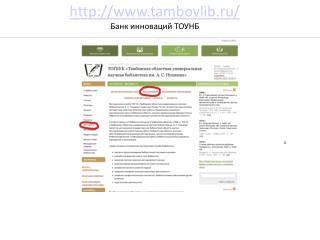 tambovlib.ru/ Банк инноваций ТОУНБ