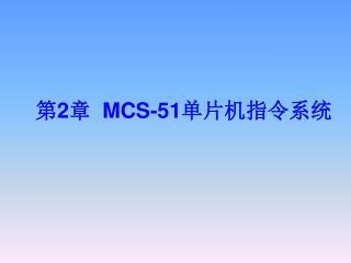 第 2 章 MCS-51 单片机指令系统