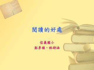 閱讀的好處