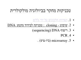 טכניקות מחקר בביולוגיה מולקולרית