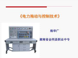 《 电力拖动与控制技术 》