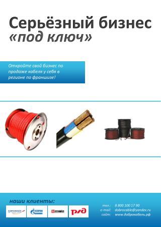 Откройте свой бизнес по продаже кабеля у себя в регионе по франшизе!