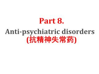 Part 8. Anti-psychiatric disorders ( 抗精神失常药 )