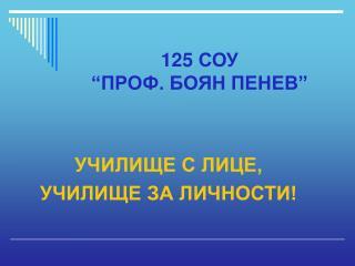 """125 СОУ """"ПРОФ. БОЯН ПЕНЕВ"""""""