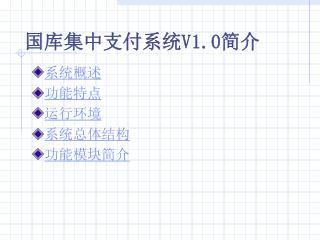 国库集中支付系统 V1.0 简介
