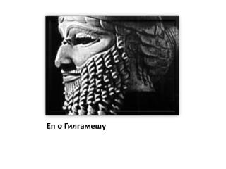 Еп о Гилгамешу