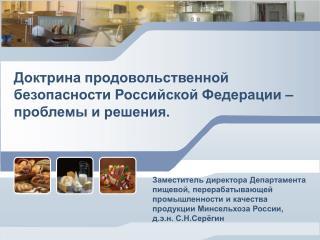 Доктрина продовольственной безопасности Российской Федерации – проблемы и решения.