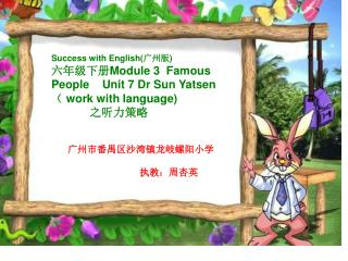 Success with English( 广州版 ) 六年级下册 Module 3  Famous People    Unit 7 Dr Sun Yatsen