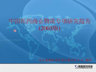 中国医药商业 物流 专项研究报告 (2003 版 )