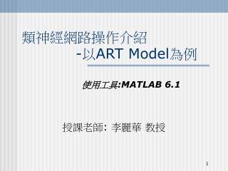 類神經網路操作介紹 - 以 ART Model 為例