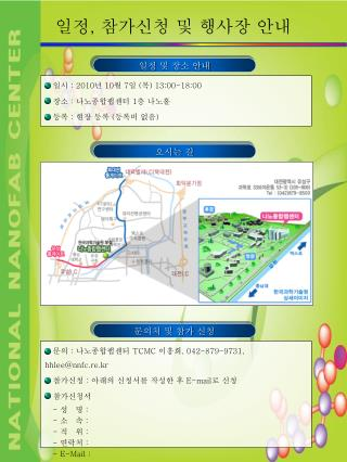문의 : 나노종합팹센터 TCMC 이흥희 , 042-879-9731, hhlee@nnfc.re.kr 참가신청 : 아래의 신청서를 작성한 후 E-mail 로 신청