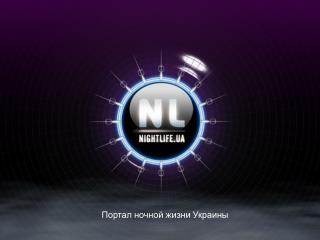 Портал ночной жизни Украины