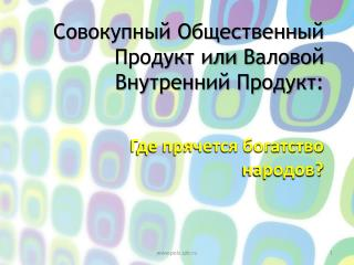 Совокупный Общественный Продукт или Валовой Внутренний Продукт :