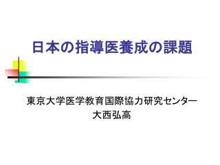 日本の指導医養成の課題
