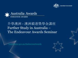 升學澳洲  -  澳洲毅進奬學金講座 Further Study in Australia –  The Endeavour Awards Seminar