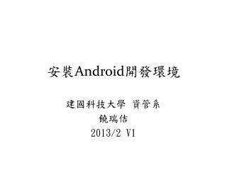 安裝 Android 開發環境