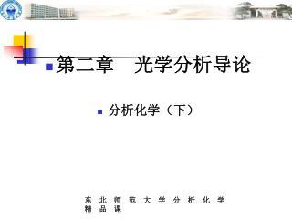 第二章 光学分析导论 分析化学(下)