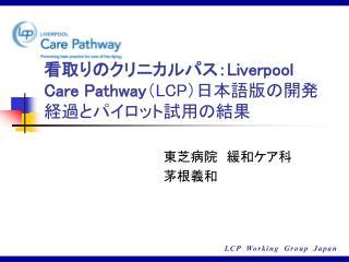 看取りのクリニカルパス: Liverpool Care Pathway ( LCP )日本語版の開発経過とパイロット試用の結果