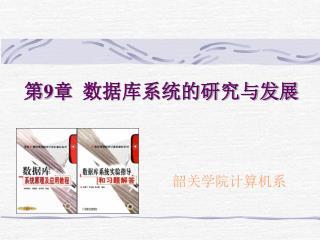 第 9 章 数据库系统的研究与发展