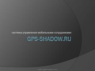 GPS-SHADOW.RU