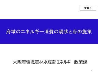 大阪府環境農林水産部エネルギー政策課