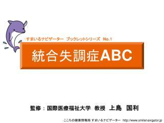 統合失調症 ABC
