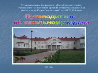 Путеводитель по школьному музею