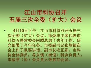 江山市科协召开 五届三次全委(扩大)会议