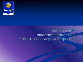 Комплексный инвестиционный план развития моногорода Астрахани