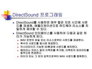 DirectSound 프로그래밍