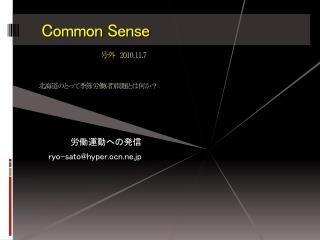 Common Sense 号外  20 10.11.7 北海道のとって季節労働 ( 者 ) 問題とは何か?