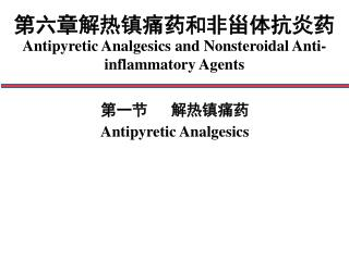 第六章解热镇痛药和非甾体抗炎药  Antipyretic Analgesics and Nonsteroidal Anti-inflammatory Agents