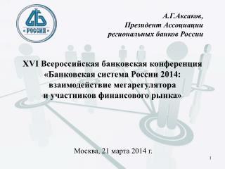 А.Г.Аксаков, Президент Ассоциации региональных банков России