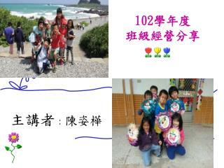 102 學年度 班級經營分享
