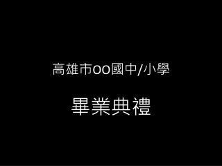 高雄市 OO 國中 / 小學
