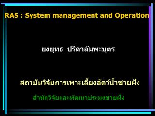 RAS : System management and Operation