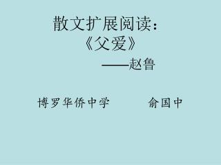 散文扩展阅读: 《 父爱 》 —— 赵鲁