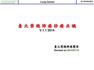 臺 北 榮 總 肺 癌 診 療 共 識 V.1.1 2014